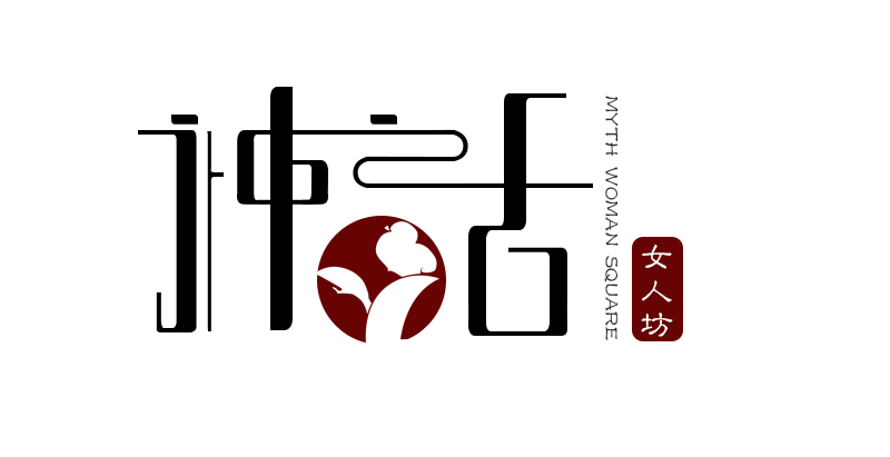 神话女人坊古装淘宝店铺logo图片