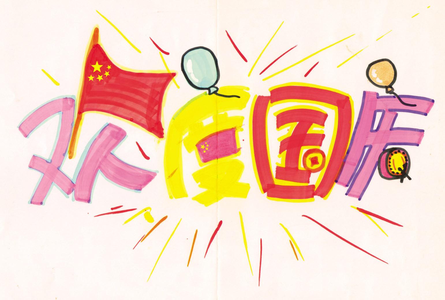国庆节手绘制作图片