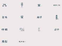 歌集三——陈鸿宇歌集