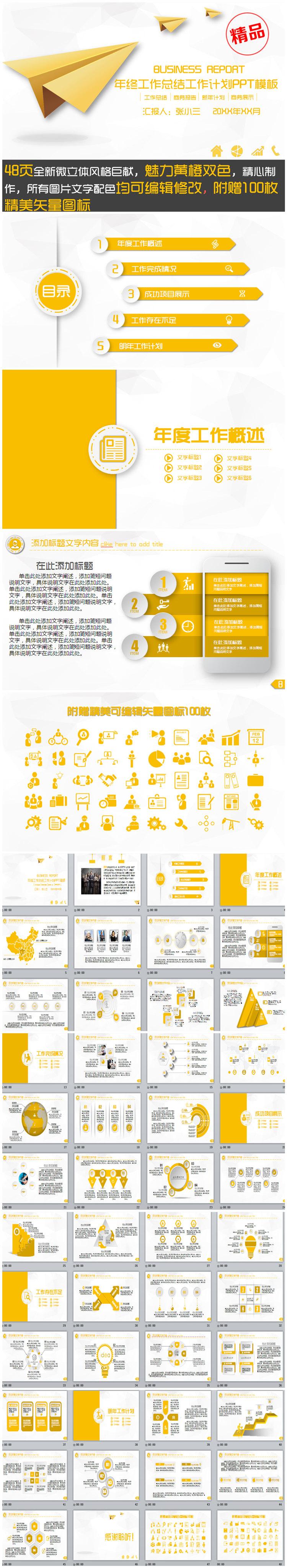 50页创意纸飞机工作总结述职报告ppt|ppt/演示|平面