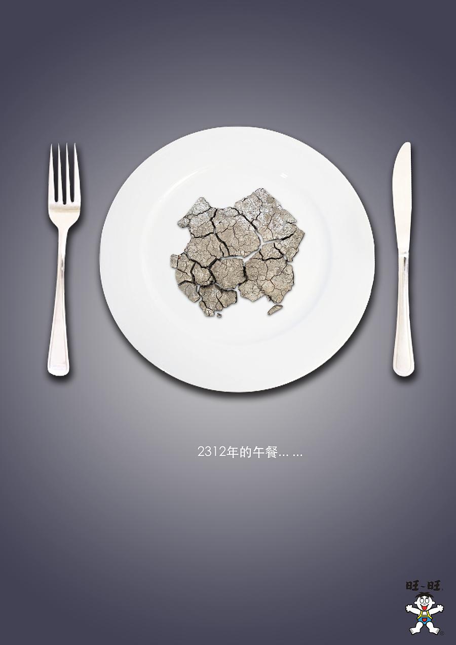 旺旺公益广告|海报|平面|gy704 - 原创设计作品图片