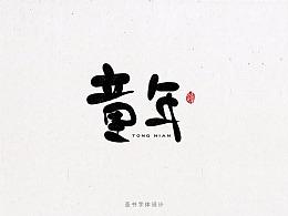 圆润字体_上帝圣书的主页 - 站酷 (ZCOOL)