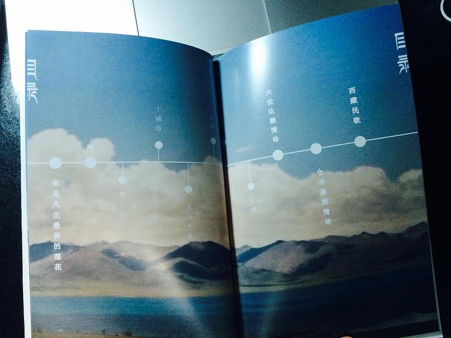 《仓央嘉措》书籍装帧设计