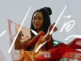 万象映画/飘柔×斑布×京东超市「xy是小鱼还是咸鱼」