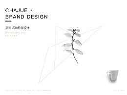 茶觉 品牌设计 | CHAJUE BRAND · 茶饮甜品类
