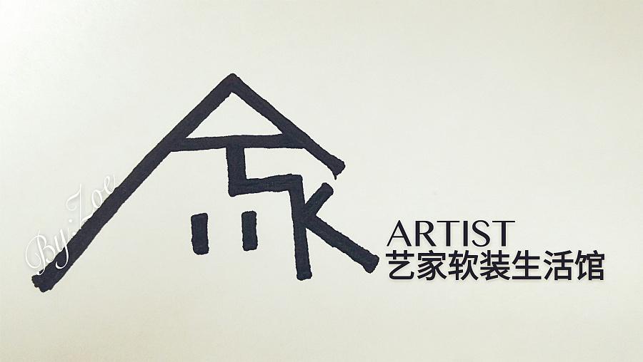 标志设计家艺软装生活馆图片
