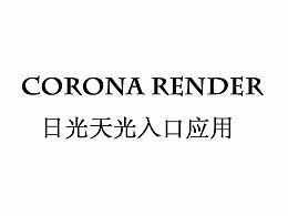 corona render 日光天光入口应用
