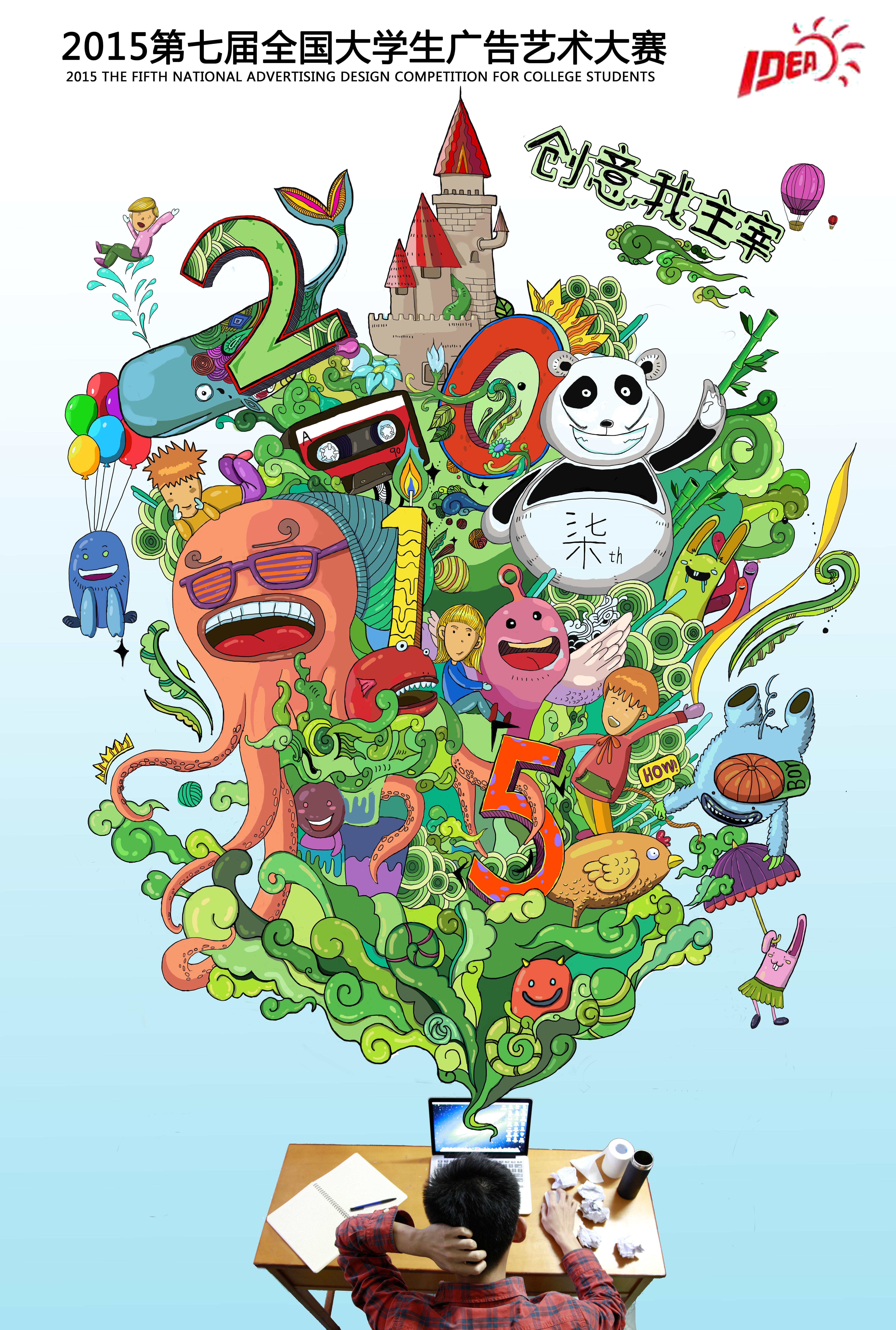 手绘作品 第七届全国大学生广告艺术大赛海报设计