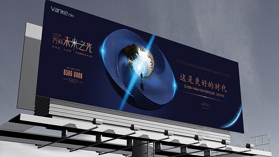 地产平面广告-未来之光