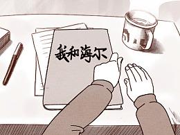 【海尔】海尔企业文化动画