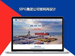 SIPG集团官网再设计