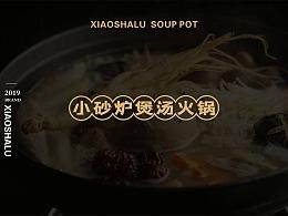 小砂炉煲汤火锅VI设计-山外山品牌营销策划有限公司