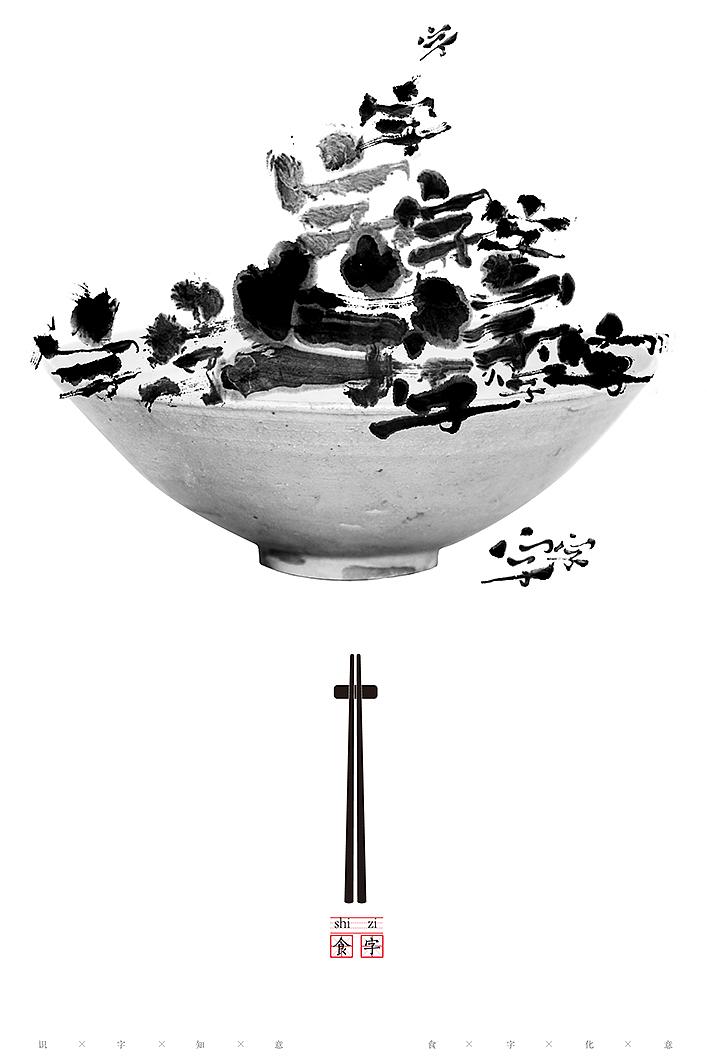 汉字对话汉画-刘鑫平面书法个人设计展2 字体室内设计工作室和装修公司区别图片