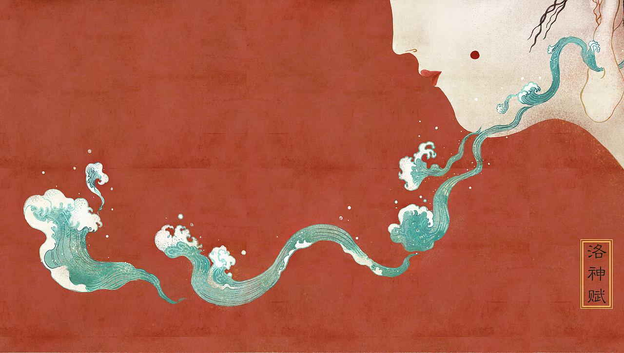 中国企业家_洛神赋 插画 绘本 鹿鸣yly - 原创作品 - 站酷 (ZCOOL)