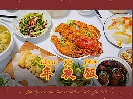 【记录年夜饭】炸春卷·年糕锦鲤·避风塘龙虾·发红包啦
