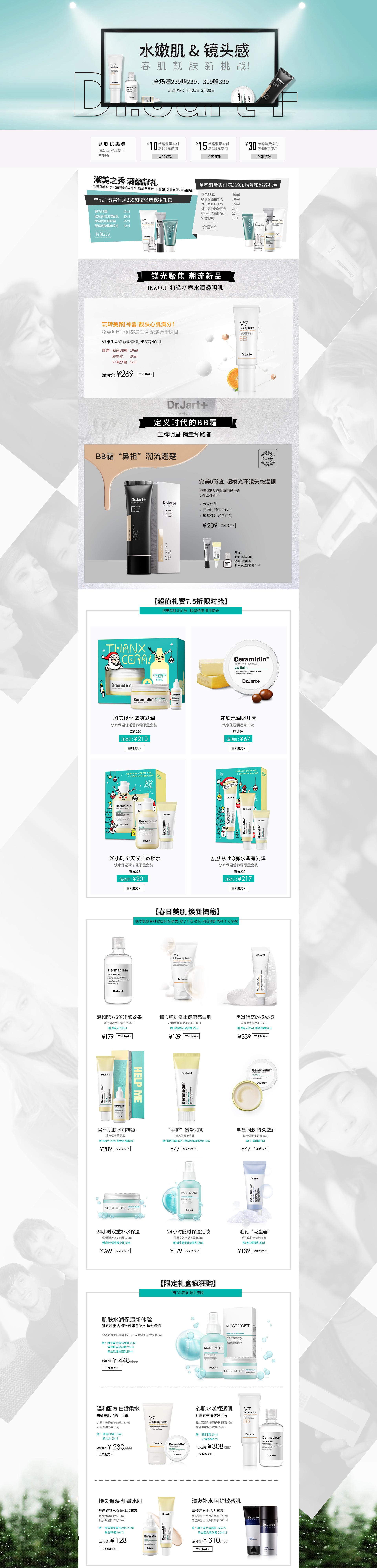 做僙�Y�f�x�~X��hY_一个韩妆品牌的几个页面|网页|电商|南榽 - 原创作品