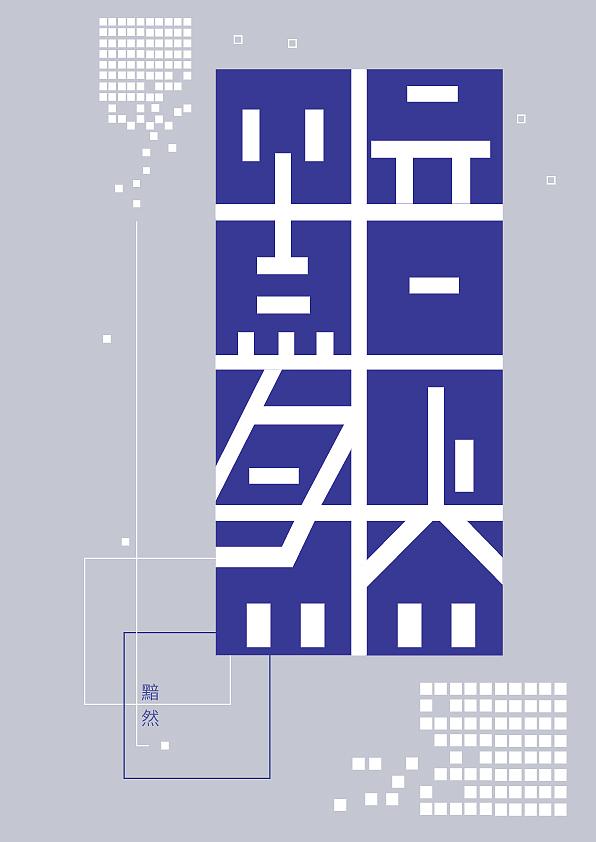 运用几何图形设计元素和字形之间的巧妙来完成字体海报图片