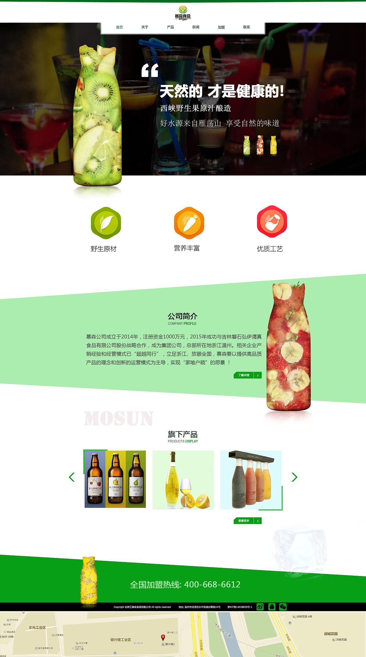 网页设计 慕森饮料公司企业站首页图片