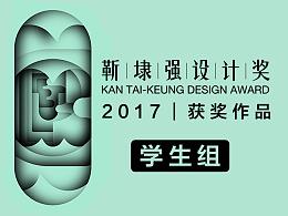 【靳埭强2018世界杯投注开户奖2017】获奖作品[学生组]
