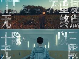 [Nothing]明日之子2-厂牌视觉规划01