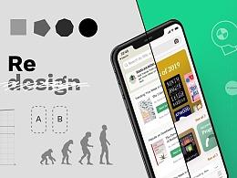 如何规范化做好设计改版