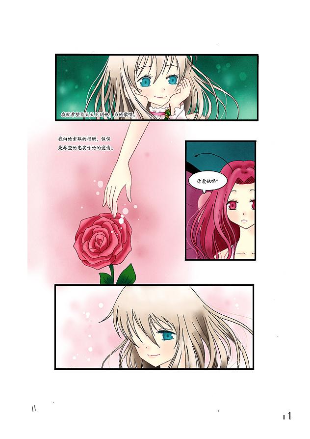 生命玫瑰漫畫