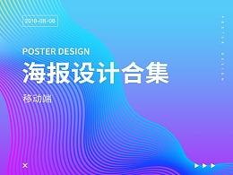 UI活动页/海报设计