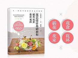 花艺设计基础教程:插花 花束 花盒 花环