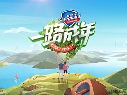 湖南卫视 - 《一路成年》动画片头