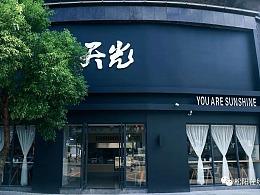 餐饮 × 天光 · 楼下老火锅 × 书法字体