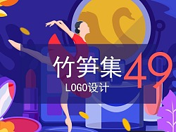 竹笋集49 logo设计