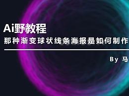 (图文+视频)Ai野教程:那种渐变线状球体海报是如何制作的?