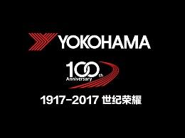 优科豪马100年活动视频
