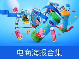 淘宝天猫食品类目海报合集banner