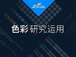 携程机票Zelda设计改版中的色彩研究与运用