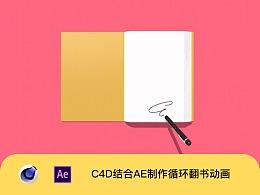 C4D循环动画教程-翻书签名动画