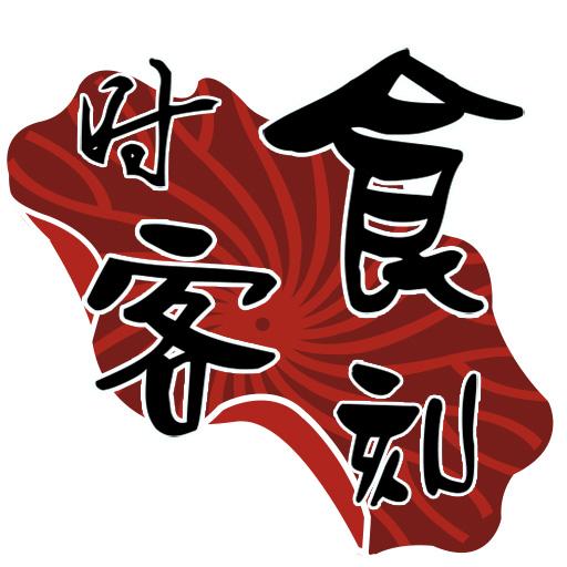 食客 高清国语版图片