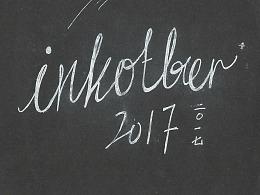 墨水十月 | INKTOBER 2017