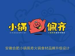 安徽合肥小锅佩齐火锅食材品牌升级设计