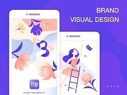 花容-高端医美app视觉设计