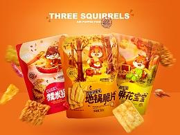 【三只松鼠·膨化食品】零食包装