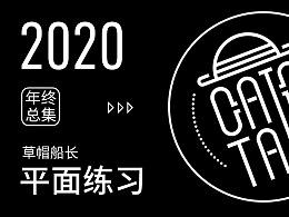 2020平面练习合集