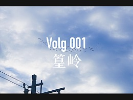 Volg 001-篁岭