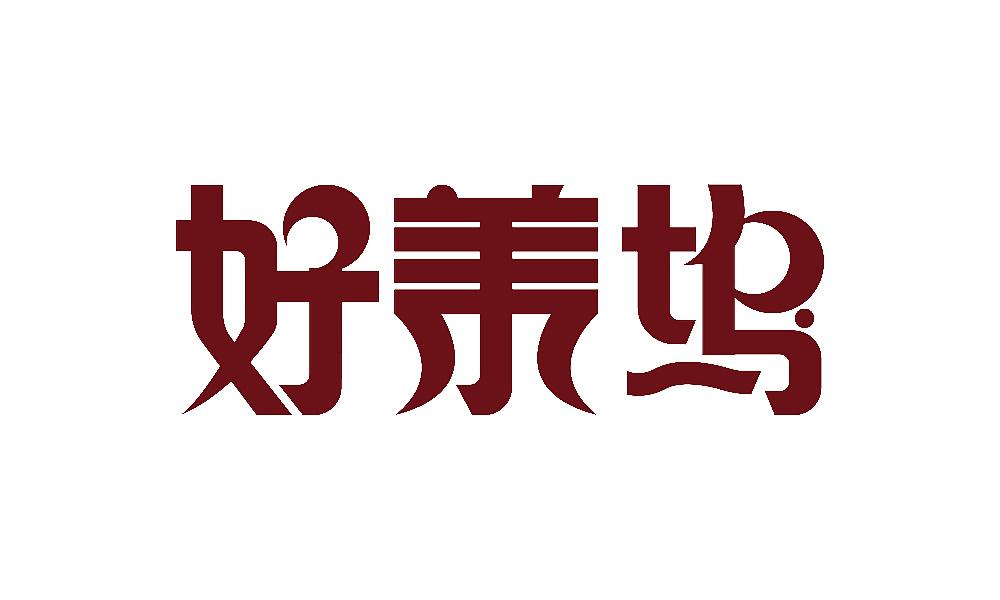 【春柳秋枫】民国画报字旧体新用第4集图片