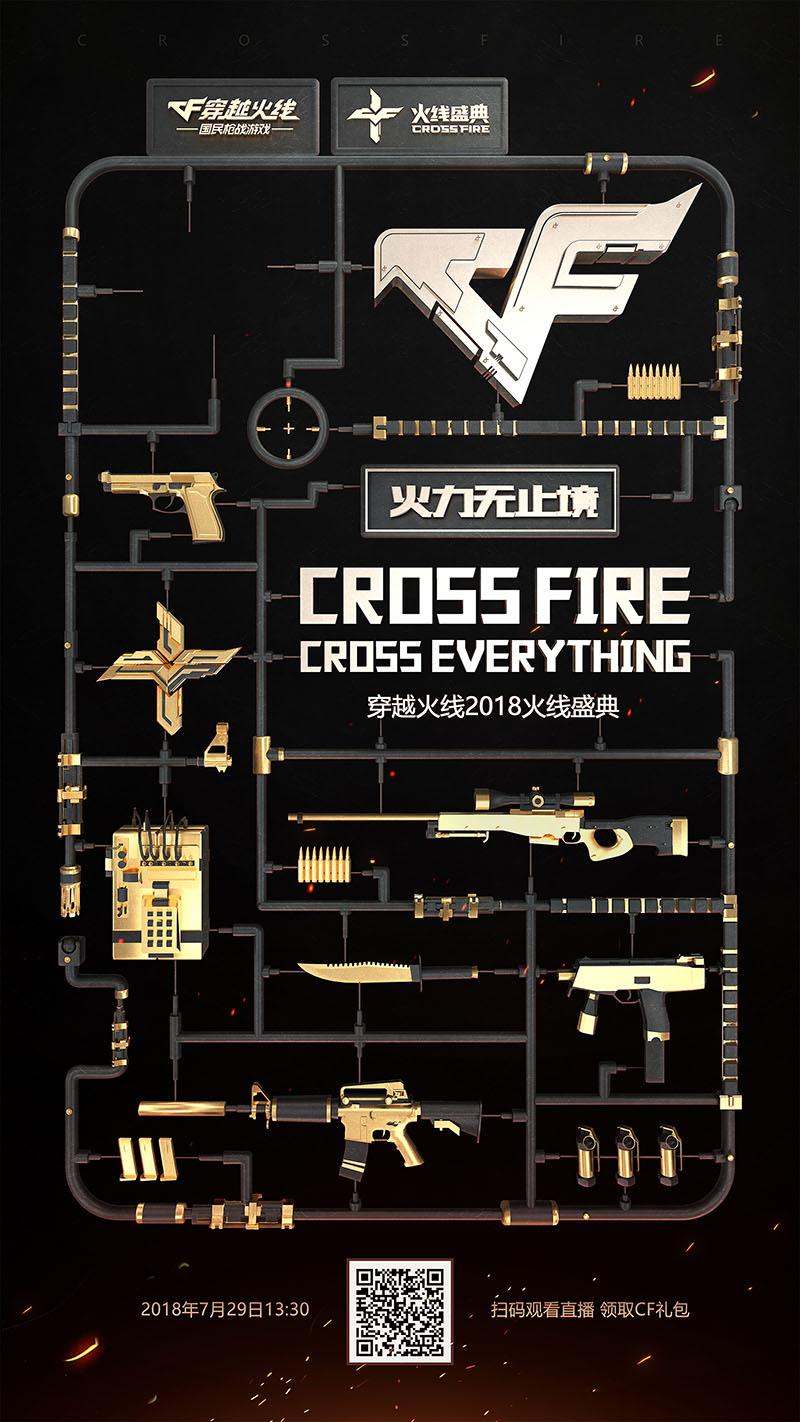 查看《WISEMIND - 穿越火线 X 品牌系列海报》原图,原图尺寸:800x1422