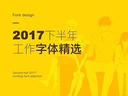 【凌渡】2017下半年工作字体精选(附教程)
