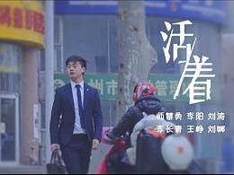 《活着》歌曲MV