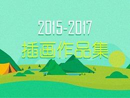 2015-2017插画作品集