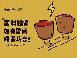 餐饮品牌设计 | 容老爷餐厅VI传统西关小吃手绘卡通
