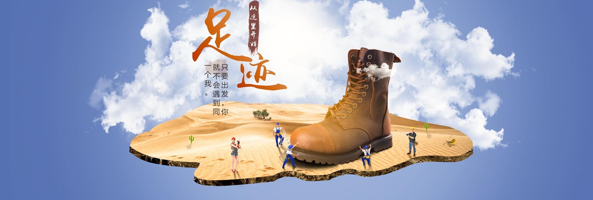 鞋子海报|网页|banner/广告图|老罗爱设计 - 原创作品